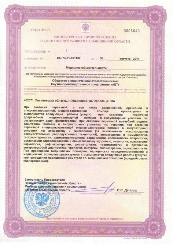 Детская поликлиника 8 г. красноярск